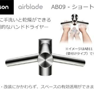 ダイソン(Dyson)のよし様専用 ダイソンハンドドライヤー AIRBLADE TAP AB09(その他)