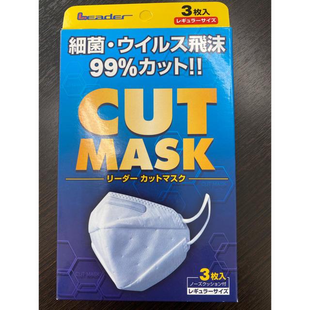ウレタン マスク | リーダー カットマスク 細菌・ウイルス飛沫99%カット CUT MASKの通販 by kippo
