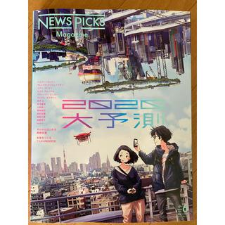 ゲントウシャ(幻冬舎)のNews Picks Magazine(ニュースピックスマガジン) 2020年 (ビジネス/経済/投資)