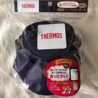 THERMOS - 新品 サーモス スープジャー ポーチ ダークパープル 弁当 保温 保冷
