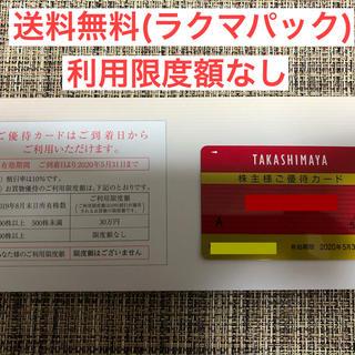 タカシマヤ(髙島屋)の高島屋 株主様ご優待カード (男性名義)(ショッピング)