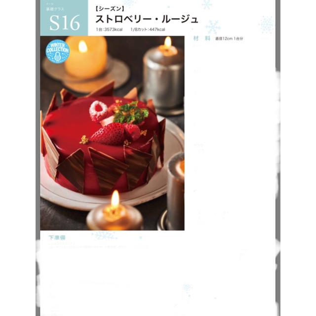 ABCクッキング ストロベリールージュ エンタメ/ホビーの雑誌(料理/グルメ)の商品写真