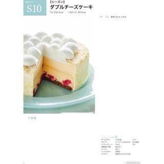 ABCクッキング  ダブルチーズケーキ