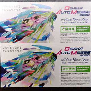 オートメッセ大阪2020チケット2枚組(モータースポーツ)
