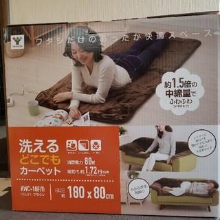 ヤマゼン(山善)の新品 山善どこでもカーペット(電気毛布)