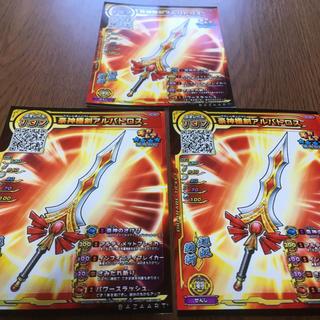 スクウェアエニックス(SQUARE ENIX)の豪神極剣アルバトロス×3 ドラゴンクエストスキャンバトラーズ(カード)