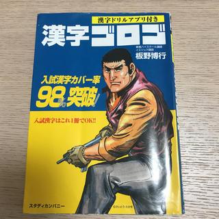 漢字ゴロゴ(語学/参考書)