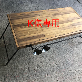 オリジナル K様専用◼️アイアンローテーブル◼️ヘリンボーンオルテガ(ローテーブル)