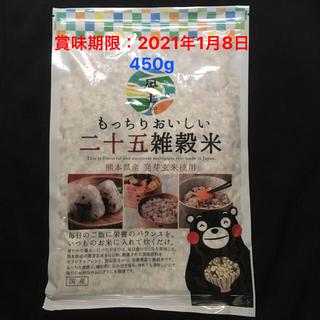 ■二十五雑穀米450g/くまもと風土/国産/熊本県産発芽玄米使用(米/穀物)