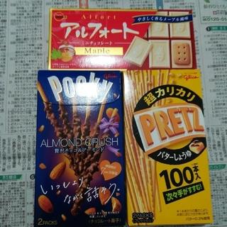 ブルボン(ブルボン)のお菓子詰め合わせ v バレンタイン(菓子/デザート)