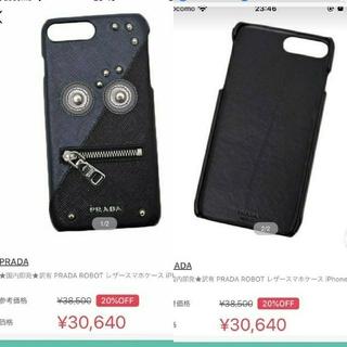 プラダ(PRADA)のiPhone 8  PRADAロボット(iPhoneケース)