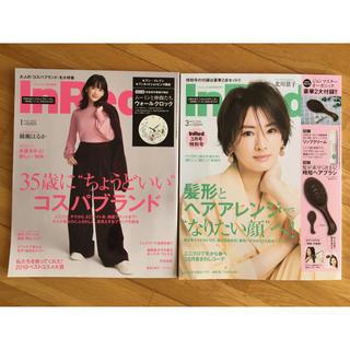 タカラジマシャ(宝島社)のIn Red 2020年 03月号+1月号 2冊(ニュース/総合)
