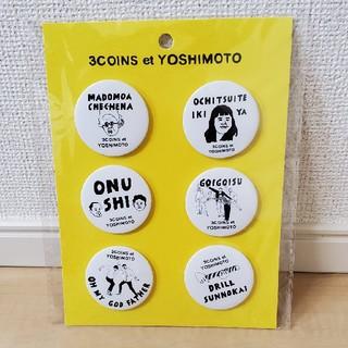 スリーコインズ(3COINS)の吉本芸人缶バッチ6Pセット(お笑い芸人)