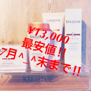 ケラスターゼ(KERASTASE)のケラスターゼ NU 4点セット(ヘアケア)
