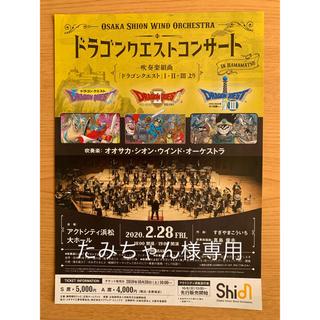 ドラゴンクエスト コンサート チケット 2枚(その他)