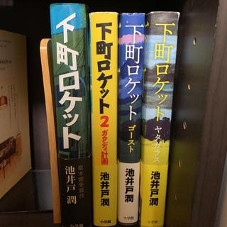 下町ロケット 4冊 セット(文学/小説)