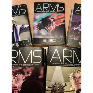 ♡完全版♡ アームズ ARMS 全巻セット ワイド版(全巻セット)