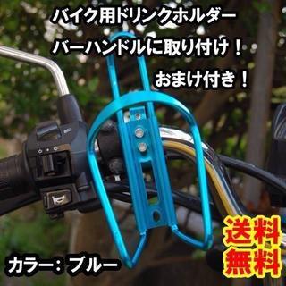 バイク ドリンクホルダー ブルー アルミ製 バーハンドル 22.2φ(パーツ)