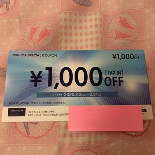 オリヒカ(ORIHICA)のチョコパフェ様専用 オリヒカ★¥1000オフ★クーポン(ショッピング)
