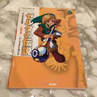 ゼルダの伝説(趣味/スポーツ/実用)