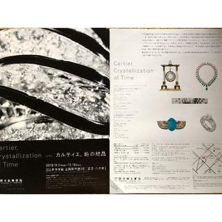 Cartier カルティエ 時の結晶 チラシ 10枚(その他)