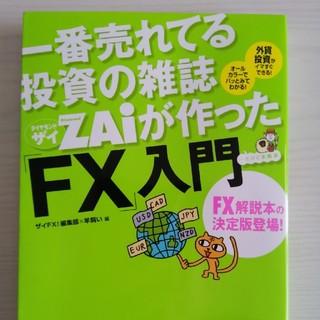 ダイヤモンド社 - 1番売れてる投資の雑誌ZAiが作ったFX入門