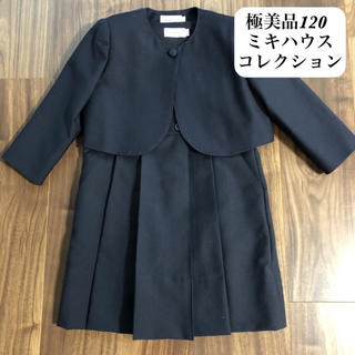 mikihouse - 極美品!ミキハウス スーツ 120 お受験ワンピース  面接 入学式 ファミリア