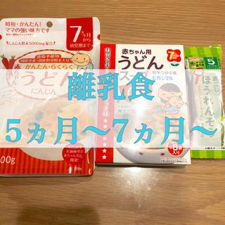 ワコウドウ(和光堂)の離乳食 赤ちゃんうどん ほうれん草(その他)