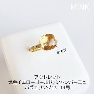 🔹アウトレット🔹パヴェリング・イエロー/シャンパーニュ13-14号(リング(指輪))