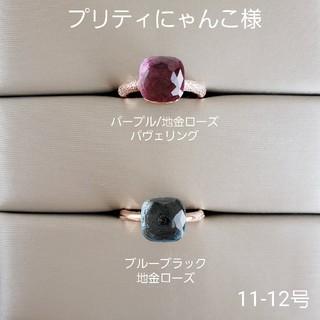 プリティにゃんこ様 カラーストーンキャンディリング・  2本セット(リング(指輪))