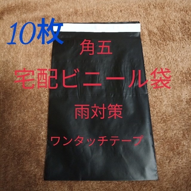 宅配ビニール袋 10枚セット 角5封筒の代替の通販 by かおる's shop
