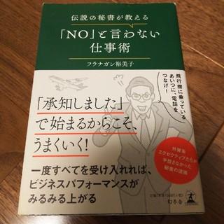 伝説の秘書が教える「NO」と言わない仕事術(ビジネス/経済)