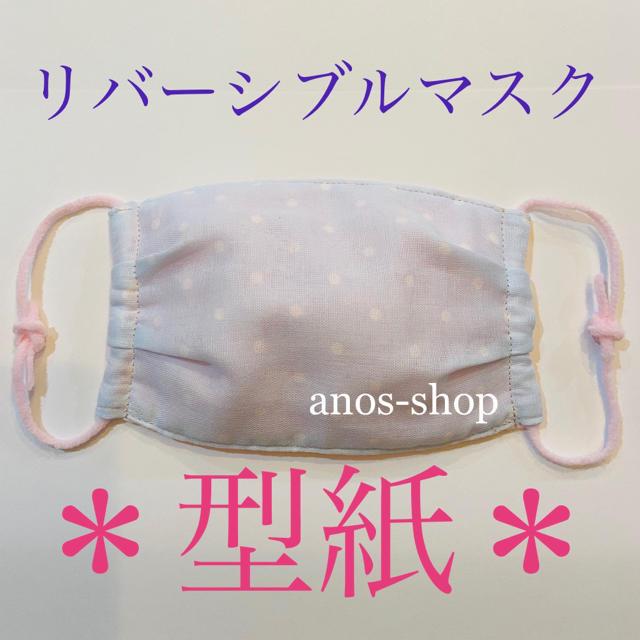 リバーシブルマスクの型紙(オリジナル)の通販 by ano's shop