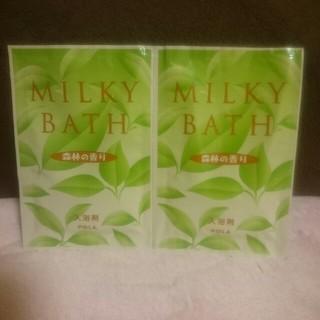 ポーラ(POLA)のPOLA☆アイエスミルキィバスS森林の香り2個(入浴剤/バスソルト)