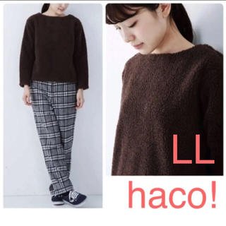 ハコ(haco!)の新品 haco ロジーズ ボアトップス もこもこ 長袖 フェリシモ ハコ LL(カットソー(長袖/七分))