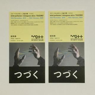ミナペルホネン(mina perhonen)のミナペルホネン  つづく展 招待券 2枚(美術館/博物館)
