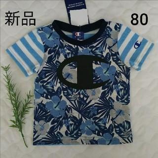 チャンピオン(Champion)の【新品】chanpion チャンピョン 柄Tシャツ 80㎝(Tシャツ)