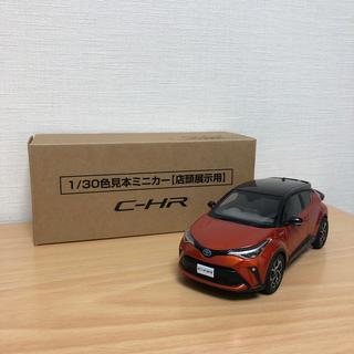 トヨタ - ★新品★ トヨタ C-HR ミニカー 1/30 非売品 ダイキヤスト製
