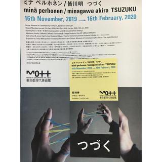 ミナペルホネン(mina perhonen)のミナペルホネン 展覧会 つづく チケット1枚 最終値下!(美術館/博物館)