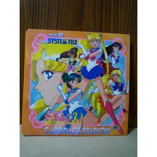 セーラームーン(セーラームーン)の美少女戦士セーラームーン カードダス システムファイル(カード)