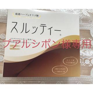 プアルシポン様専用 スルッティー ヘルシーバンクお茶 新品(ダイエット食品)