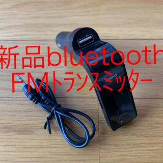 新品 FMトランスミッター bluetooth(カーオーディオ)