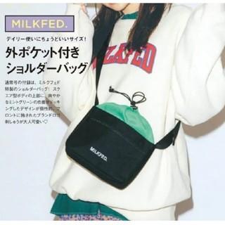 ミルクフェド(MILKFED.)のmini 2020年 3月号 付録(ファッション)