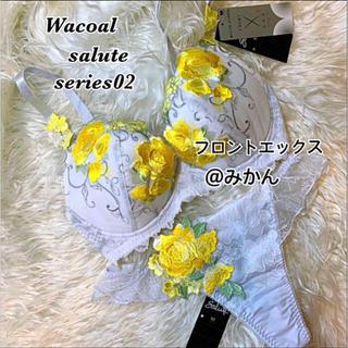 ワコール(Wacoal)のWacoal💕🦋saluteシリーズ02フロントエックスブラソングセット(ブラ&ショーツセット)