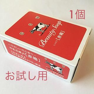 牛乳石鹸 - カウブランド 赤箱 (しっとり) 100g×1個 国産 牛乳石鹸