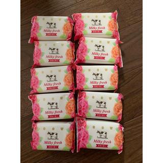 牛乳石鹸 - ミルキーフレッシュ 固形石鹸 10個