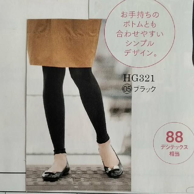 シャルレ(シャルレ)のふくらはぎサポートレギンス シャルレ レディースのレッグウェア(タイツ/ストッキング)の商品写真