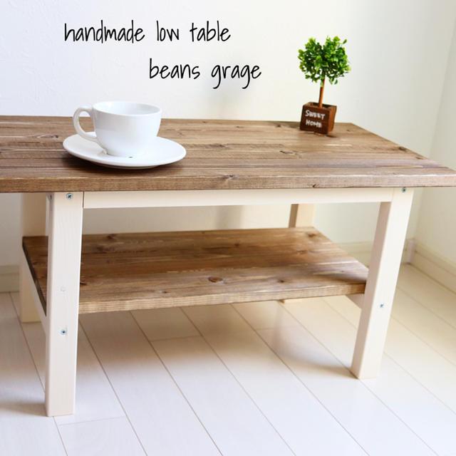 ローテーブル お部屋をカフェに!コーヒーテーブル ウォールナット&アースホワイト インテリア/住まい/日用品の机/テーブル(ローテーブル)の商品写真