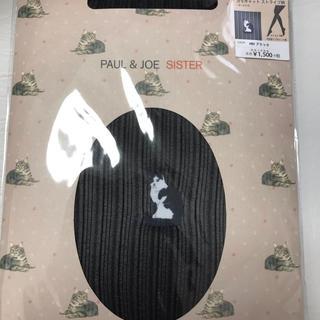 ポール&ジョーシスター(PAUL & JOE SISTER)の新品 ポール&ジョーシスター ストッキング(タイツ/ストッキング)