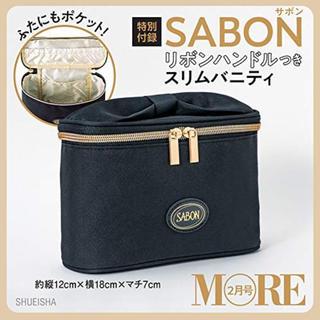 サボン(SABON)のMORE 2月号 付録 SABON リボンハンドルつきスリムバニティポーチ モア(ポーチ)
